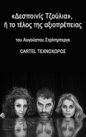 ΔΕΣΠΟΙΝΙΣ ΤΖΟΥΛΙΑ 'Η ΤΟ ΤΕΛΟΣ ΤΗΣ ΑΞΙΟΠΡΕΠΕΙΑΣ