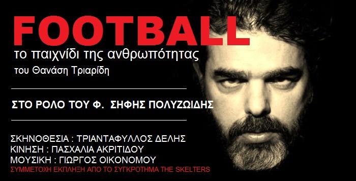 'FOOTBALL - ΤΟ ΠΑΙΧΝΙΔΙ ΤΗΣ ΑΝΘΡΩΠΟΤΗΤΑΣ' ΤΟΥ ΘΑΝΑΣΗ ΤΡΙΑΡΙΔΗ ΜΕ ΤΟΝ ΣΗΦΗ ΠΟΛΥΖΩΙΔΗ