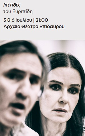 ΙΚΕΤΙΔΕΣ