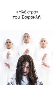 ΗΛΕΚΤΡΑ