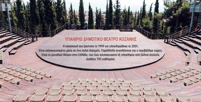 ΥΠΑΙΘΡΙΟ ΔΗΜΟΤΙΚΟ ΘΕΑΤΡΟ ΚΟΖΑΝΗΣ