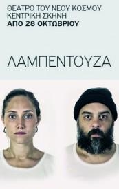ΛΑΜΠΕΝΤΟΥΖΑ