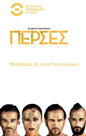ΠΕΡΣΕΣ