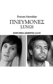 ΠΝΕΥΜΟΝΕΣ - LUNGS