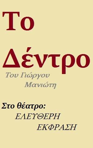 ΤΟ ΔΕΝΤΡΟ