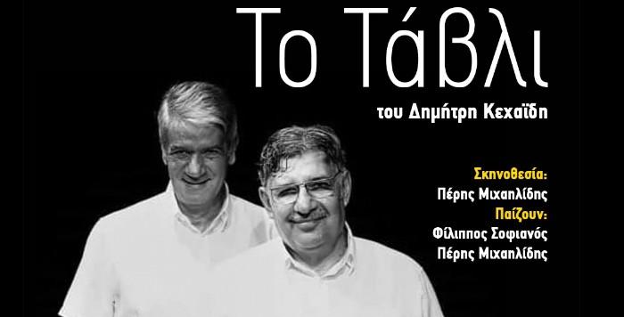 ΤΟ ΤΑΒΛΙ - ΚΡΙΤΙΚΗ